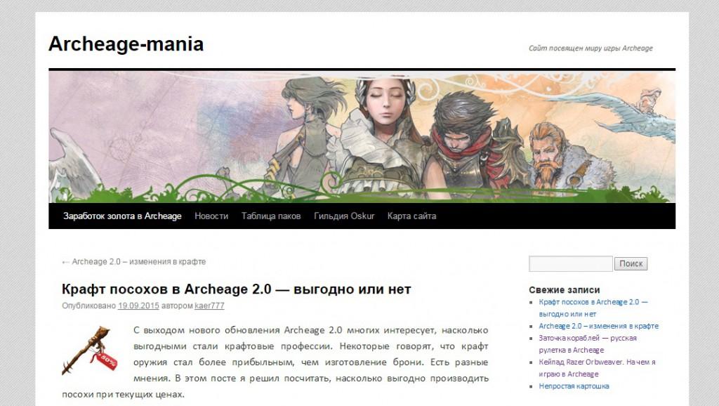 archeage-mania.ru